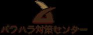 パワハラ対策センター